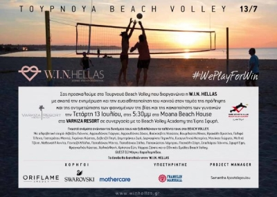 Swarovski Hellas: Χορηγός στο Beach Volley Tournament της W.I.N Hellas